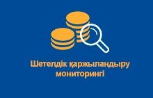 http://kgd.gov.kz/kk/section/monitoring-inostrannogo-finansirovaniya