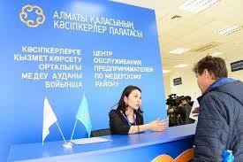 Палата Предпринимателей города Алматы открыла центр обслуживания предпринимателей
